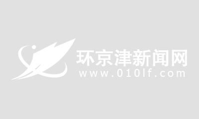 广电关注 | 县委书记谈扫黑除恶:安次区委书记 张平