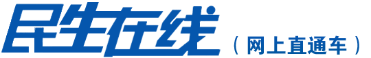 环京津新闻网-民生在线