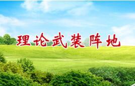 中国共产党理论宣讲专栏